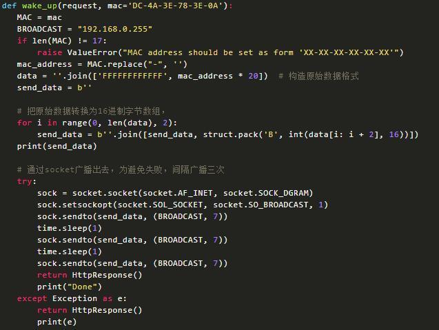 Python操作:远程开机和关机