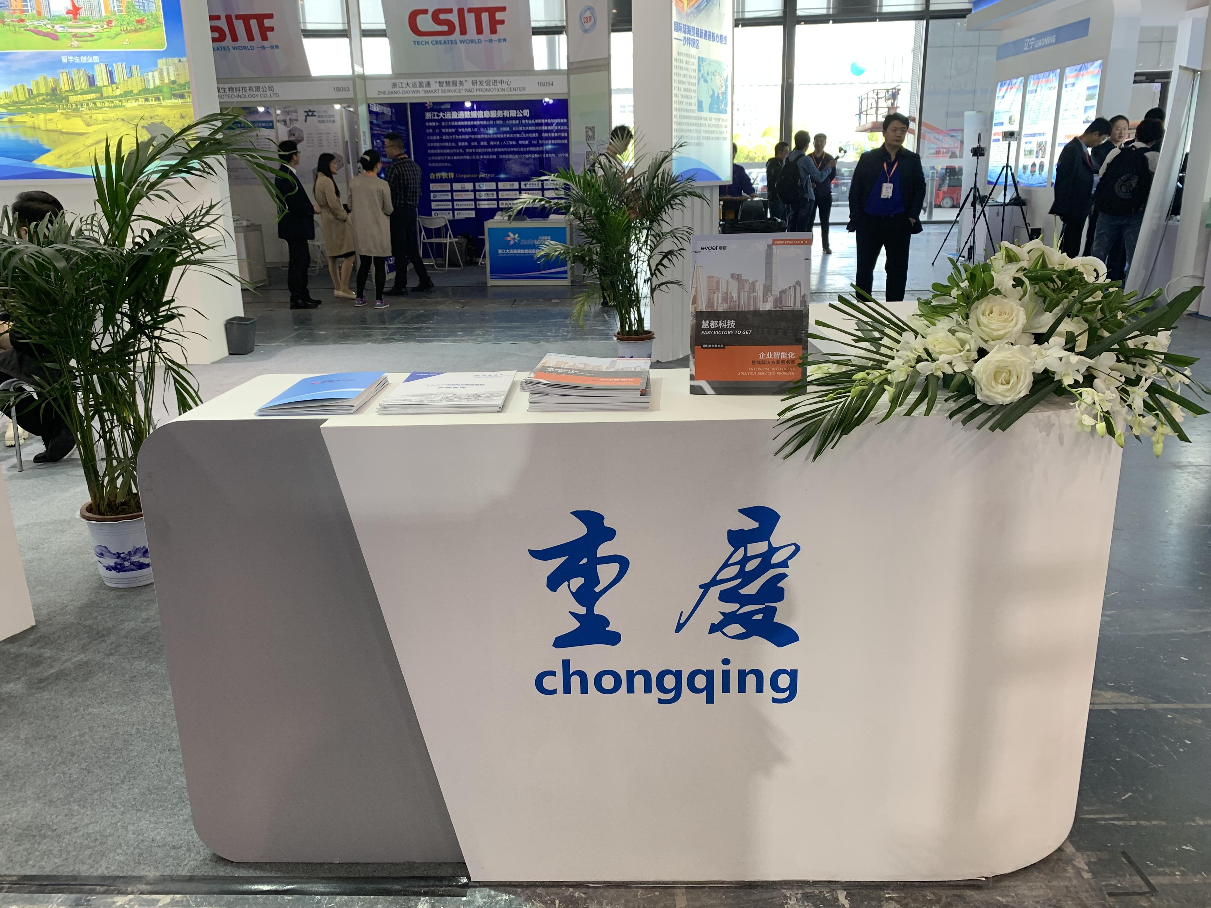 慧都代表重庆亮相第七届中国(上海)国际技术进出口交易会
