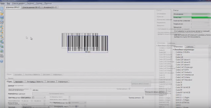 Barcode Studio基础系列视频教程(五)——如何使用任意格式的序列号创建qr码