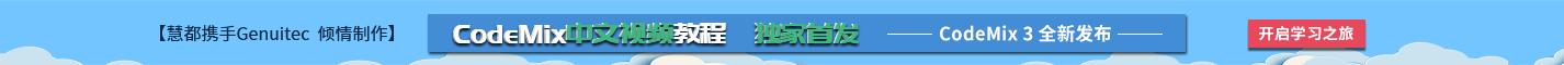 Codemix中文视频教程独家发布
