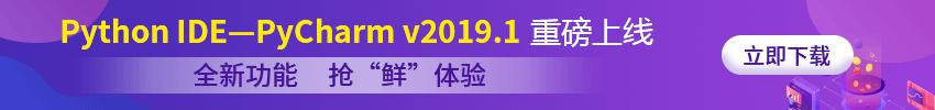 PyCharm v2019.1全新发布