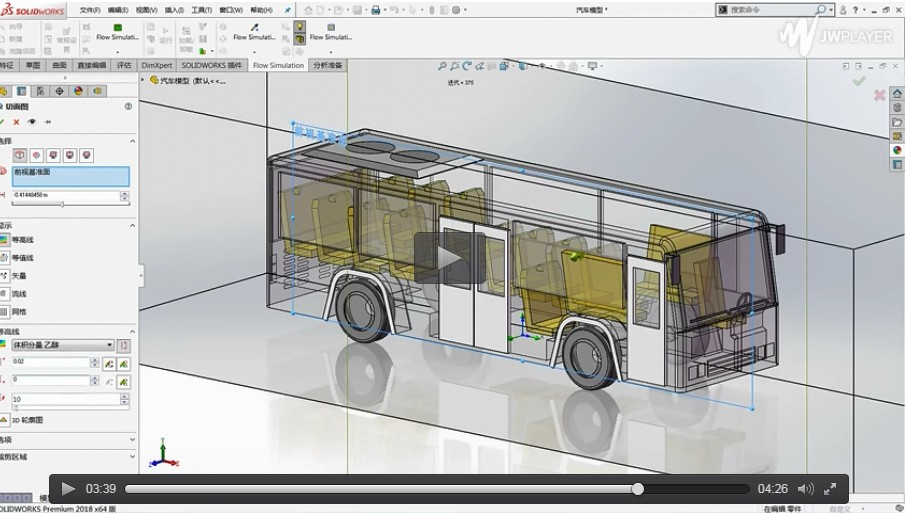 通过SolidWorks了解公交上异味气体分布
