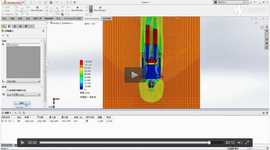 用SolidWorks验证为什么超人飞行时为什么双手向前操作视频
