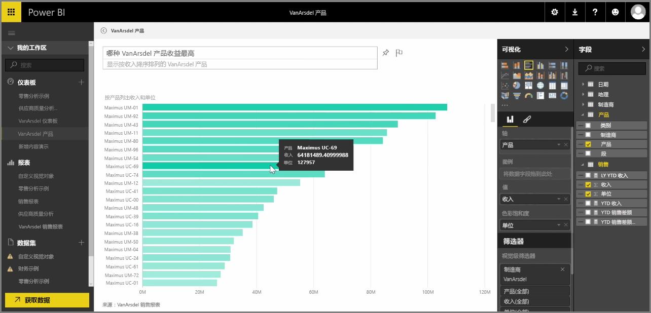 Power BI探究数据教程:强大的语言识别引擎