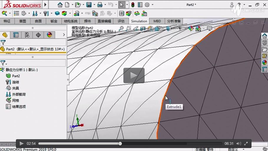 SolidWorks Simulation入门仿真分析(第二课)操作视频