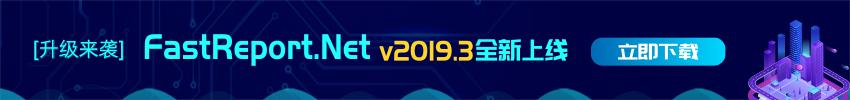 FastReport.net v2019.3