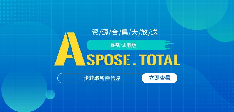 Aspose福利专场