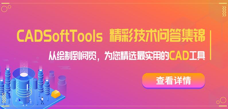 CADSoftTools技术问答集锦