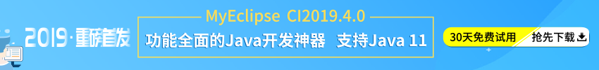MyEclipse CI 2019.4.0试用版下载