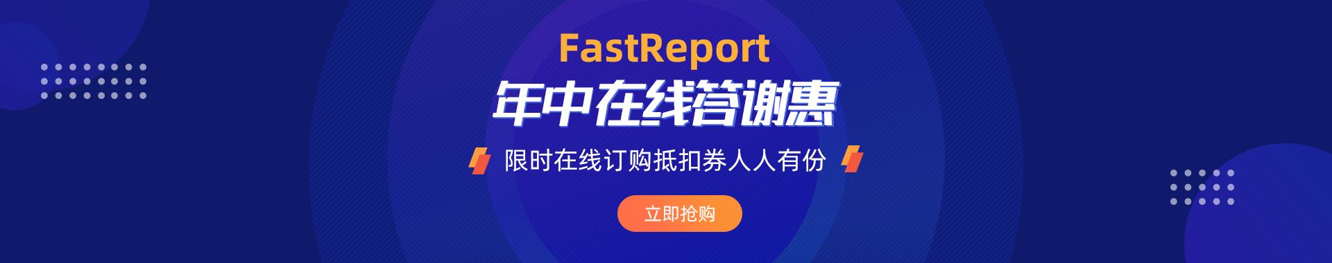 FastReport在线订购