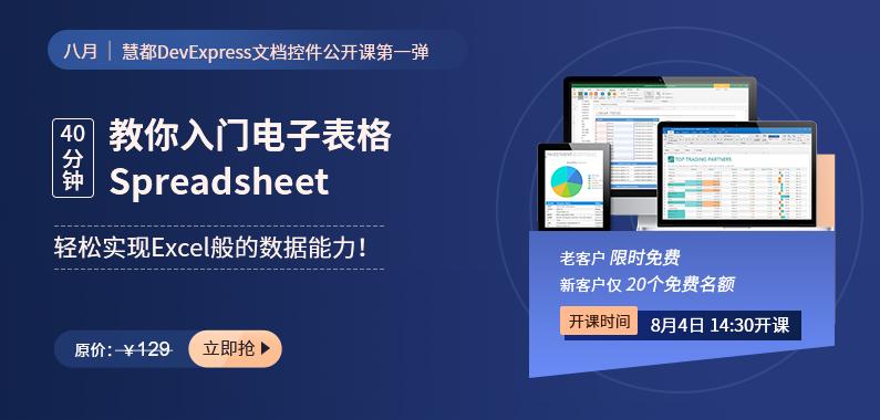 慧都DevExpress线上公开课|40分钟入门电子表格(Spreadsheet)控件