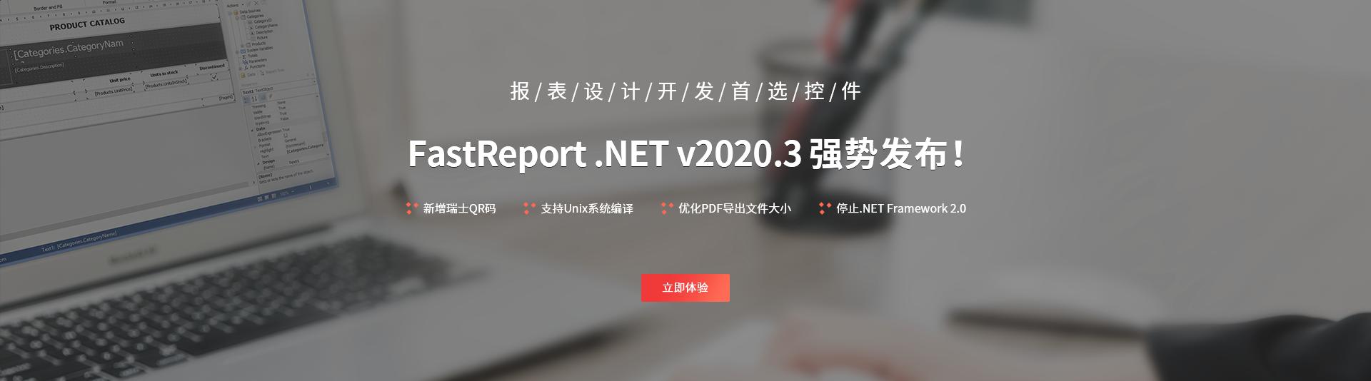 FastReport .net v2020.3更新