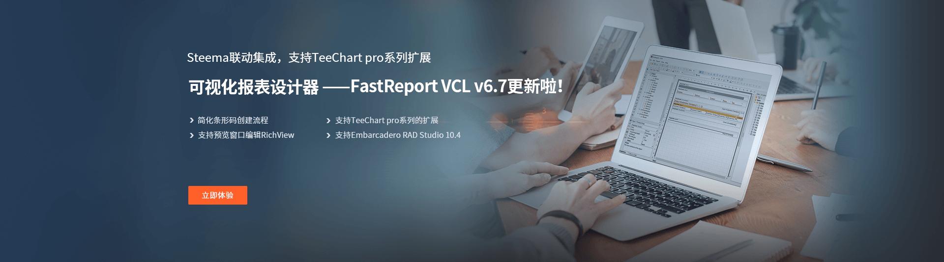 FastReport_VCL_6.7版本更新