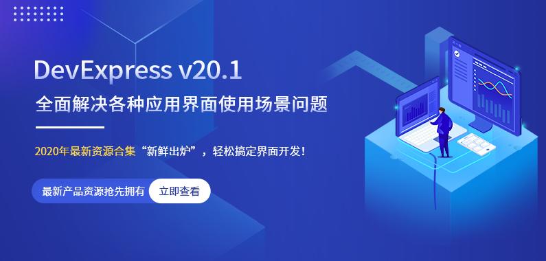 DevExpress 2019全新出发