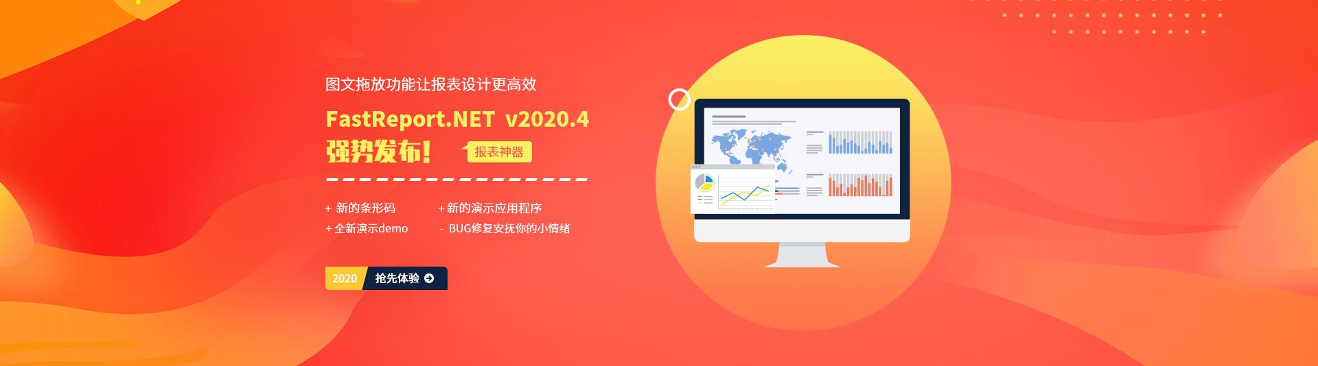 FastReport .net v2020.4更新