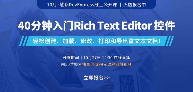 慧都DevExpress线上公开课|40分钟入门甘特图控件