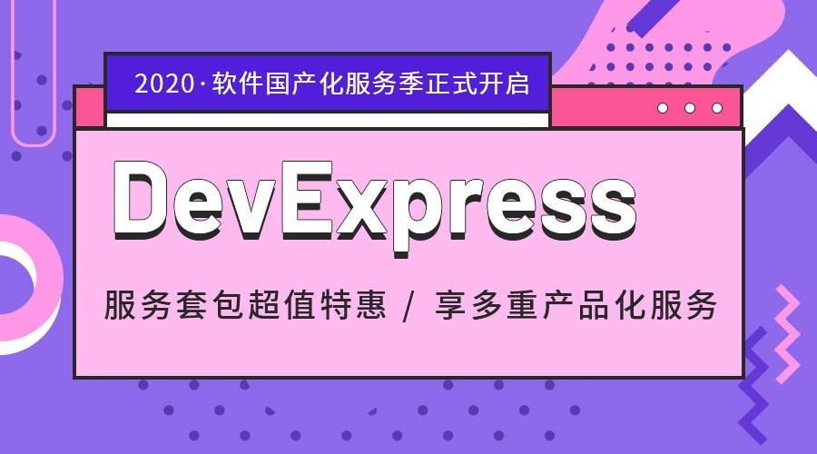 2020慧都软件国产化服务季正式开启·DevExpress超值优惠套包全新放送!