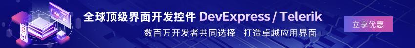 慧都17周年庆诚意推荐——全球顶级界面控件DevExpress、Telerik年终特惠进行时