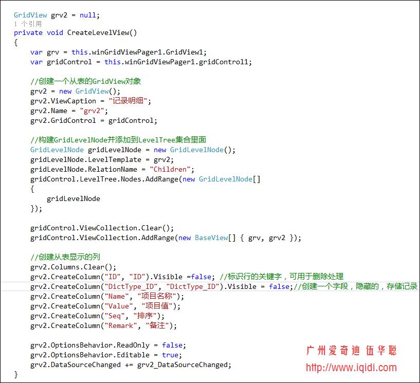 WinForm界面开发教程