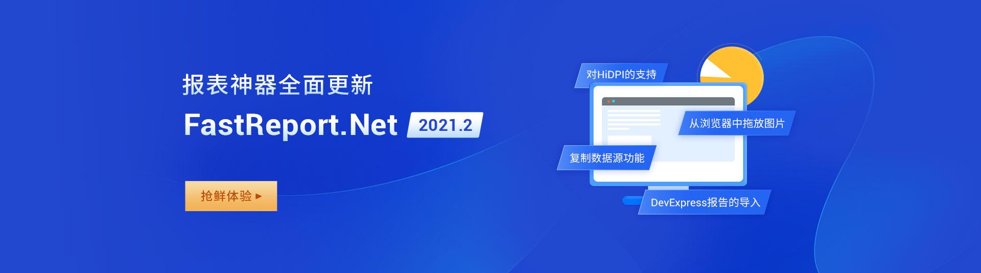 FastReport .net v2021.2更新
