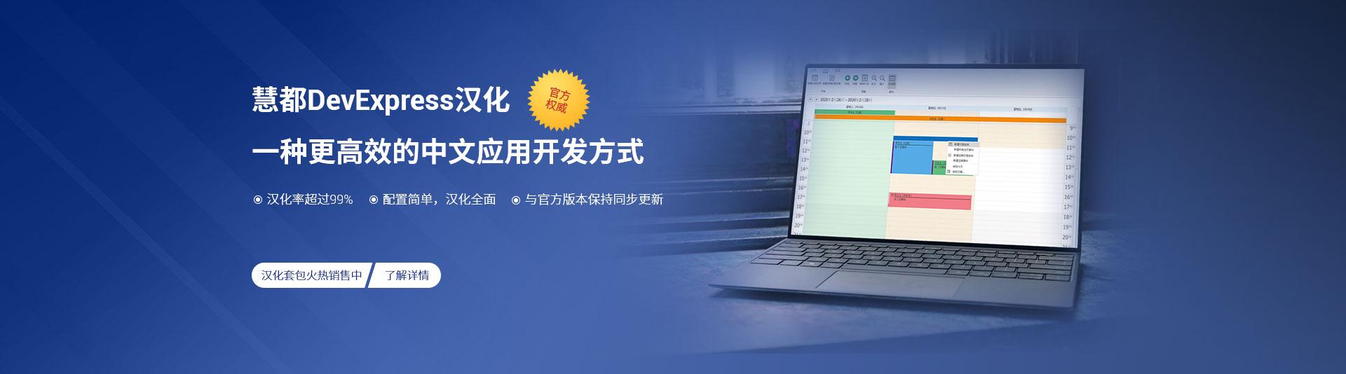 DevExpress汉化套包火热销售中 - 慧都网
