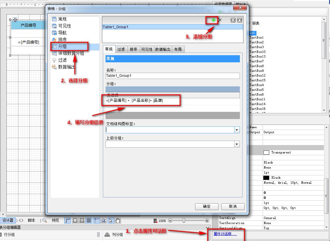 ActiveReports使用教程