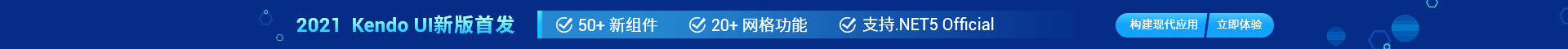 2021全新升级的Kendo UI-慧都网