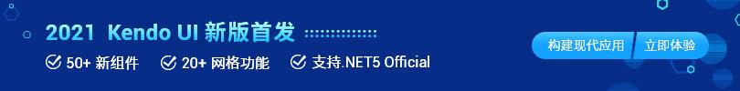 全新升级的Kendo UI-慧都网