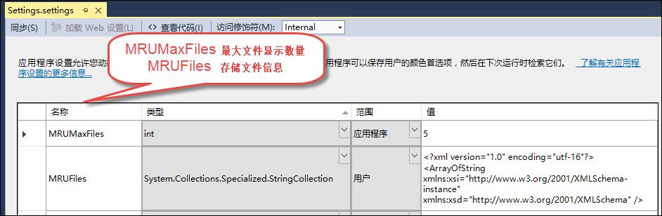 "WinForm界面开发教程——如何实现动态增加""最近使用文件""菜单项"