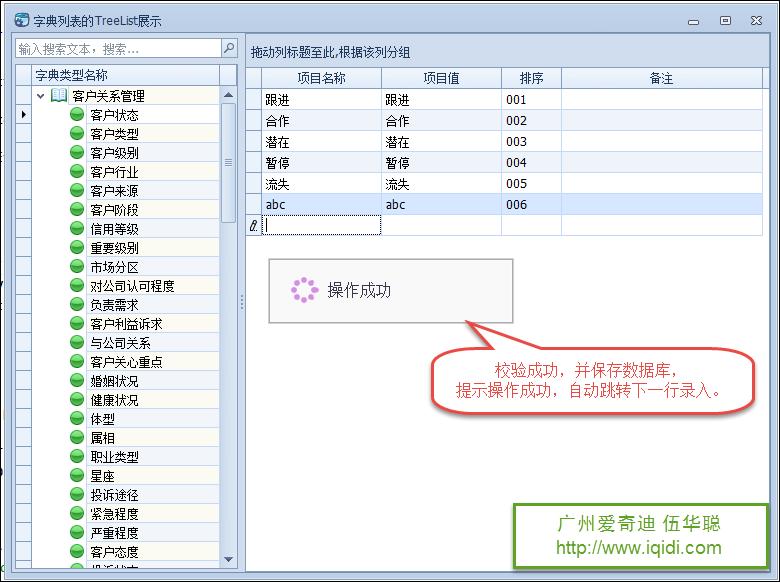 DevExpress程序如何使用GridView直接录入数据?如何增加列表选择?