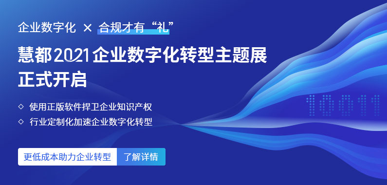 慧都2021企业数字化转型主题展正式开启,助力企业数字化转型