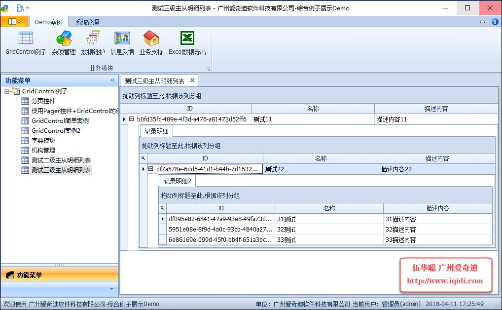 如何使用DevExpress GridControl实现多层级嵌套列表展示?这里有答案