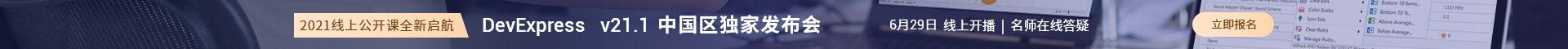 DevExpress v21.1中国区独家发布会火热报名中