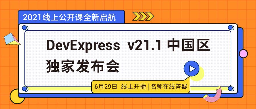 慧都DevExpress线上公开课|DevExpress v21.1中国区独家发布会火热报名中
