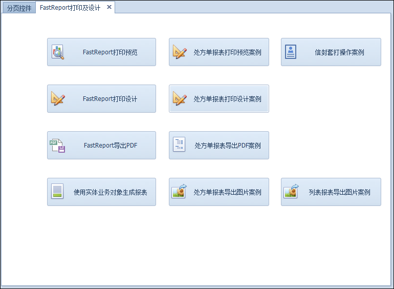 c# winform界面开发教程资料图片015