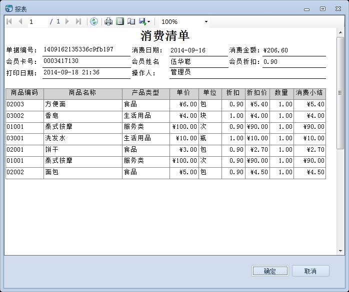 c# winform界面开发教程资料图片018