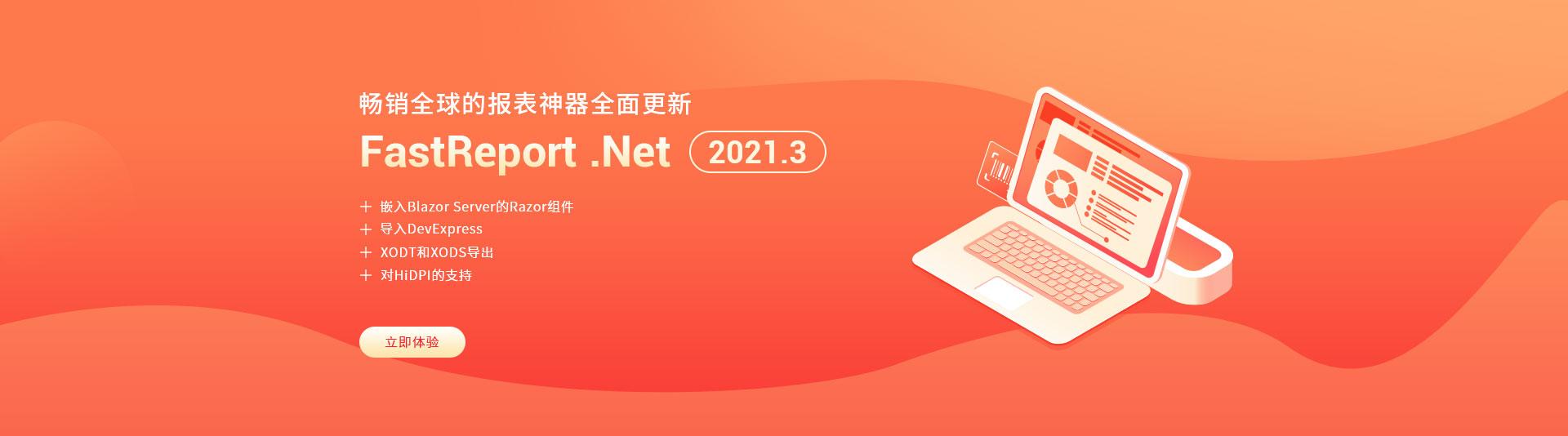 FastReport .net v2021.3更新