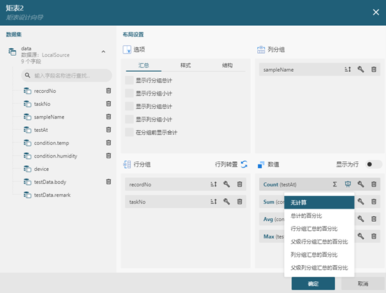 .NET报表控件ActiveReports全新发布v15.0 Update 1