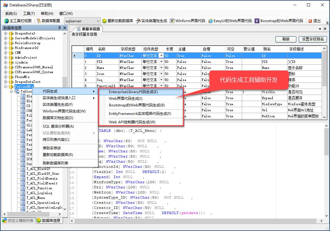 C# Winform应用系统快速开发图10