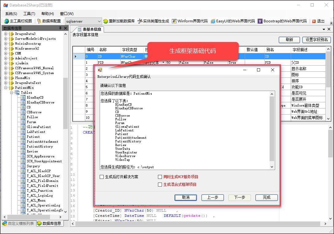 C# Winform应用系统快速开发图12