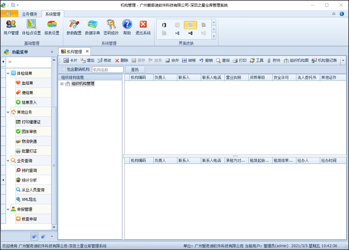 C# Winform应用系统快速开发图3