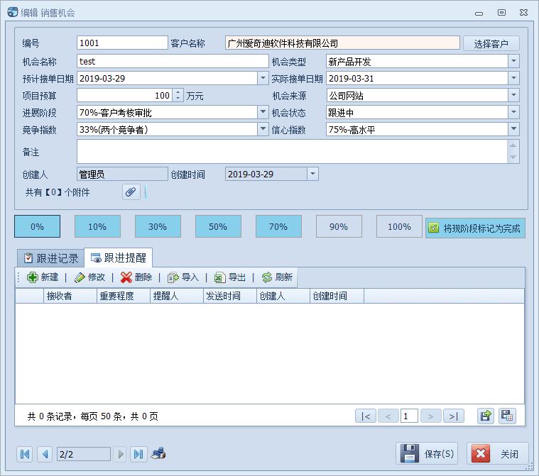 在Winform系统界面中对进展阶段的动态展示和处理展示图
