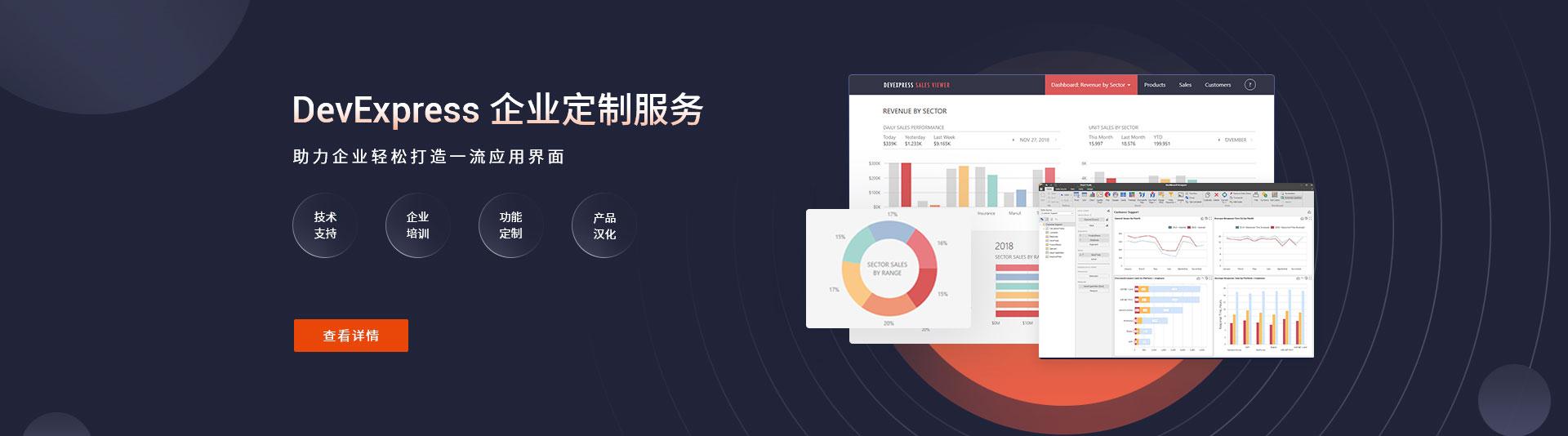 DevExpress企业定制化服务全新升级,助力企业打造一流应用界面