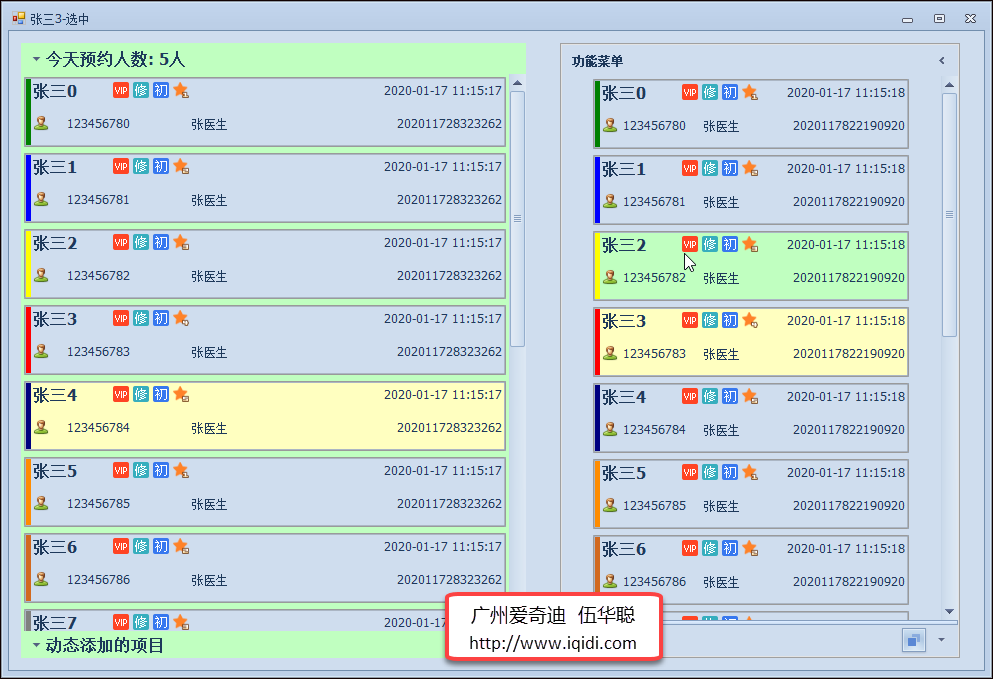 Winform界面开发教程 - 自定义用户控件&布局控件的使用图集10