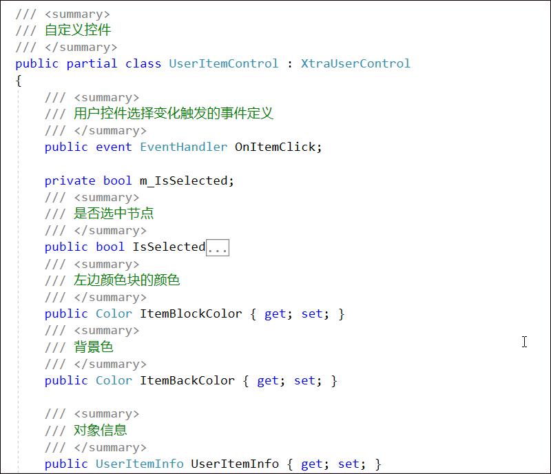 Winform界面开发教程 - 自定义用户控件&布局控件的使用图集4