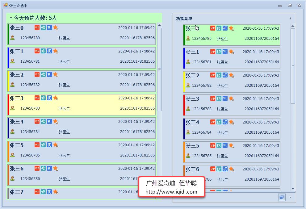 Winform界面开发教程 - 自定义用户控件&布局控件的使用图集7