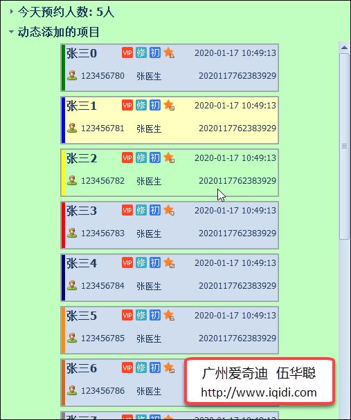 Winform界面开发教程 - 自定义用户控件&布局控件的使用图集8