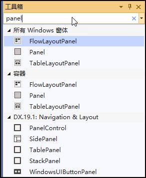 Winform界面开发教程 - 自定义用户控件&布局控件的使用图集9