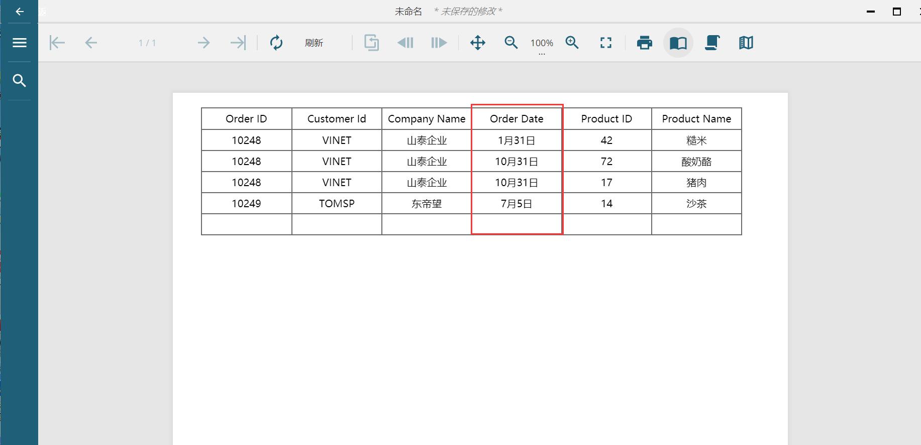 .NET报表控件ActiveReports使用教程:如何进行时间格式设置 - 图集3