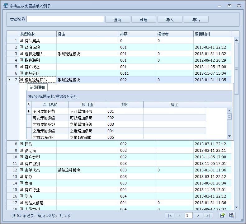 Winform界面开发教程 - 如何对应用程序界面的组织布局图集16